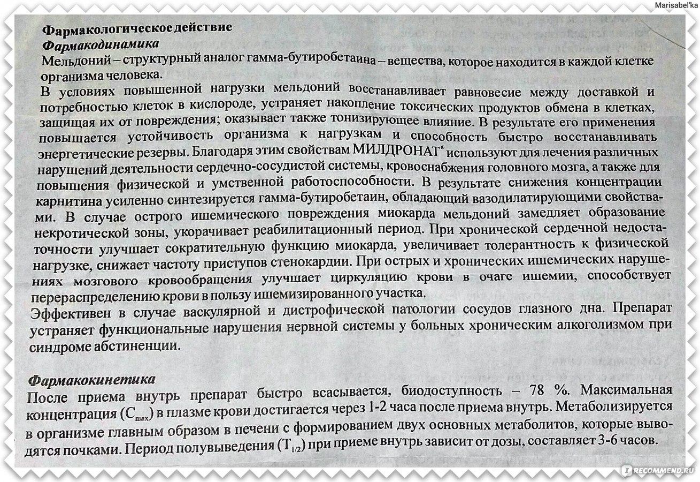 Милдронат инструкция по применению для беременных 71
