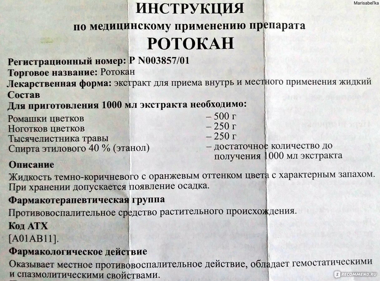 инструкция по применению припората ротокан