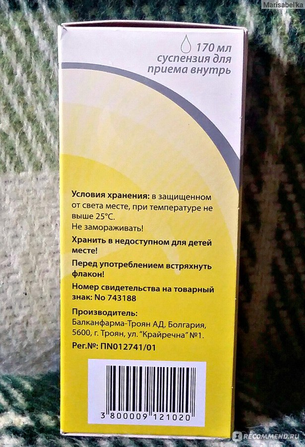 Альмагель инструкция по применению желтый
