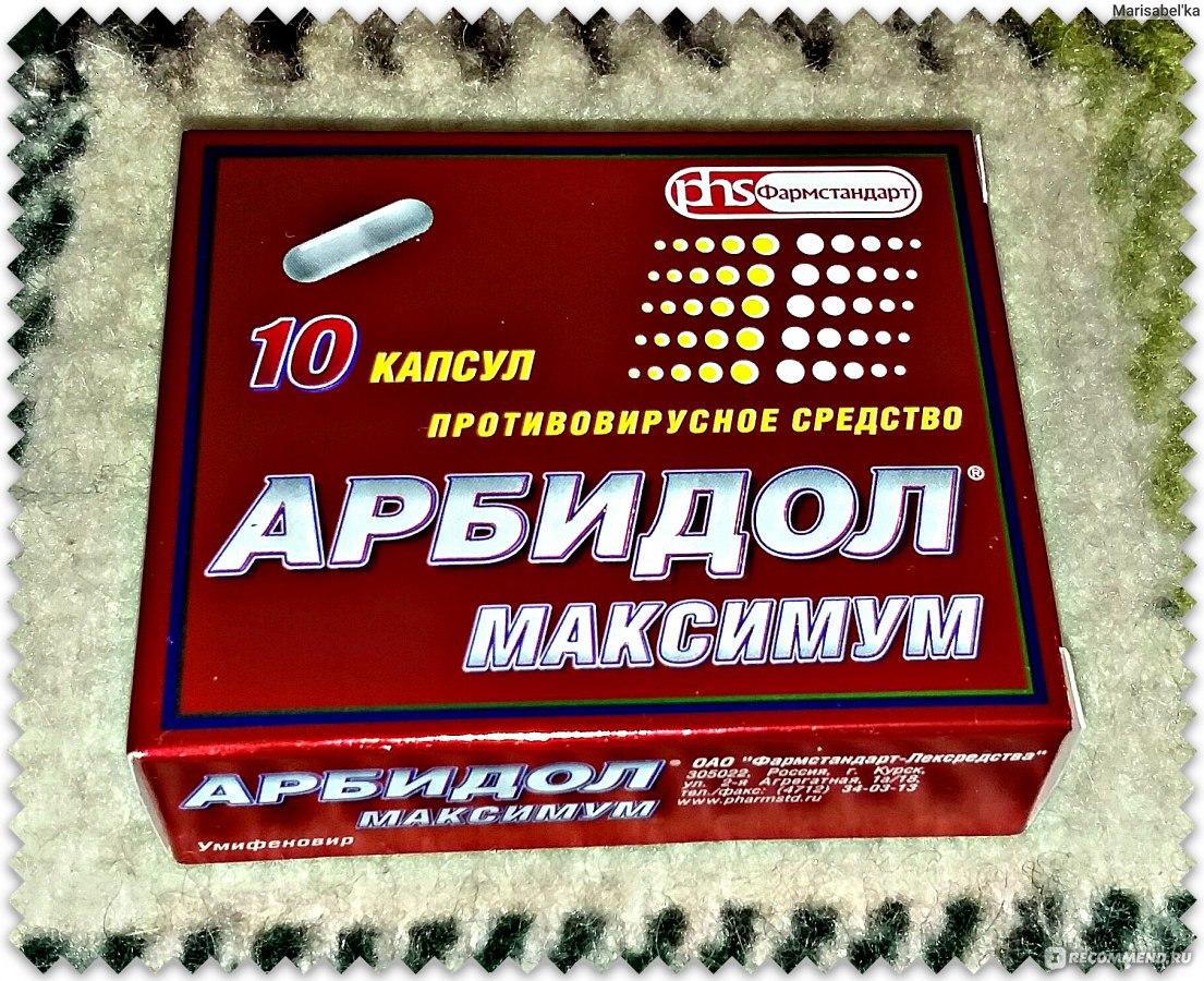 таблетки арбидол инструкция применения