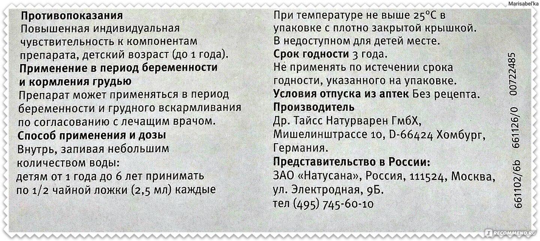 применение стоптуссин-фито сироп инструкция