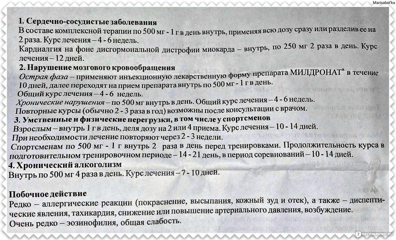 Милдронат инструкция по применению для беременных 69