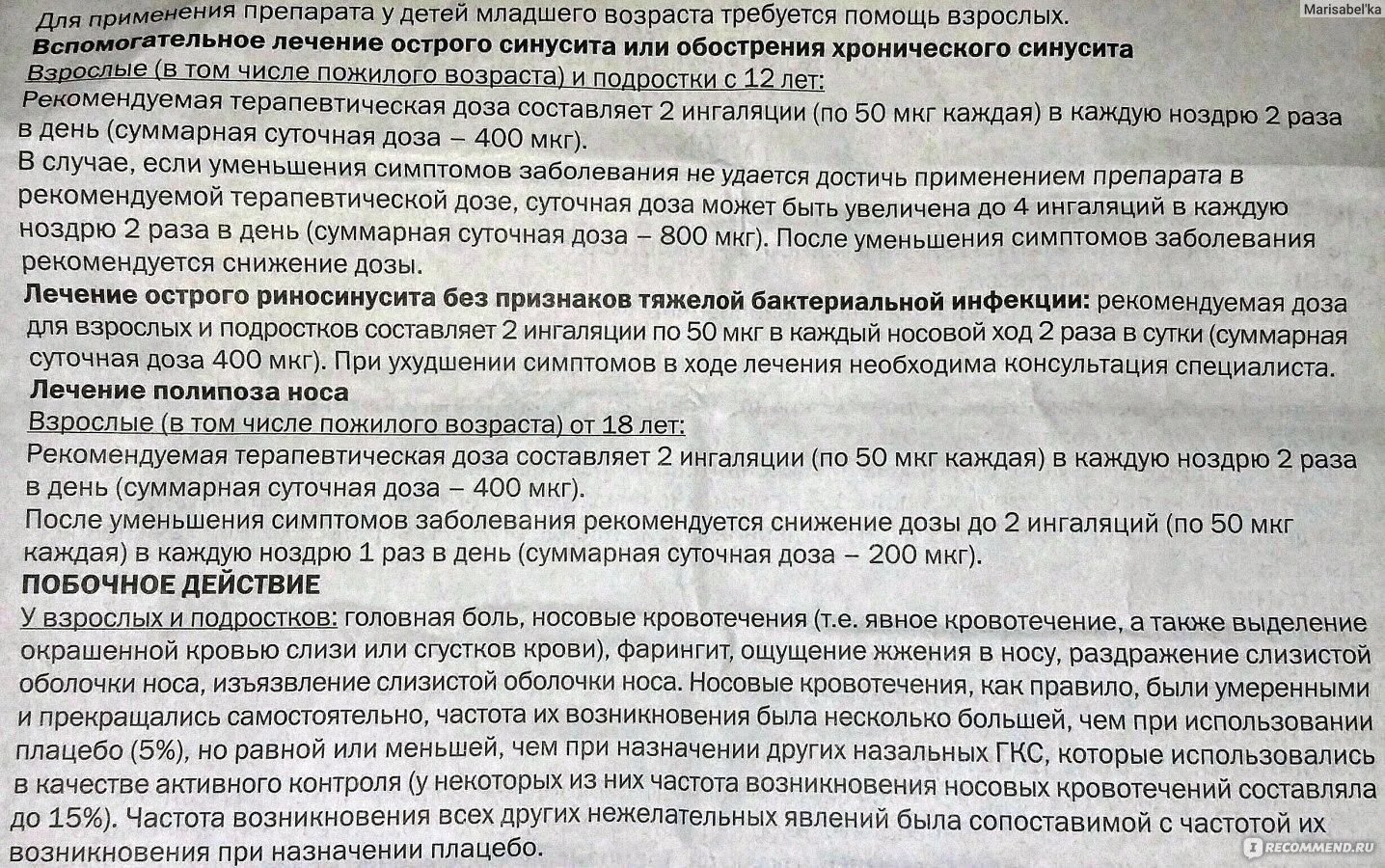 назонекс инструкция по применению: