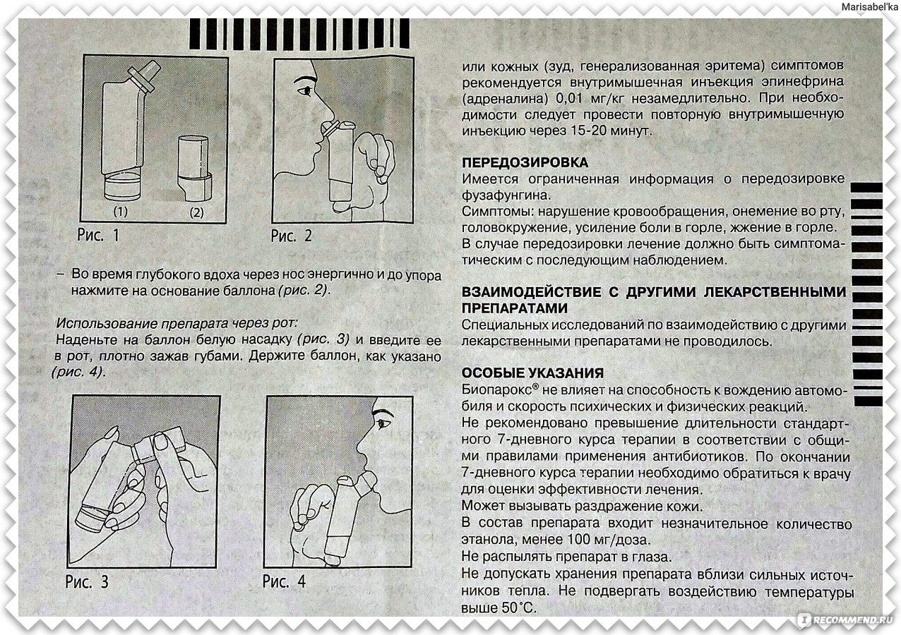 биопарокс инструкция по применению и аналоги