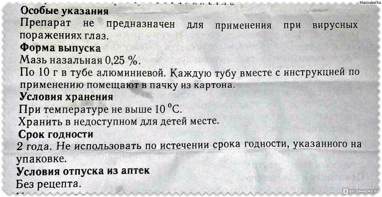 Оксалиновая мазь инструкция