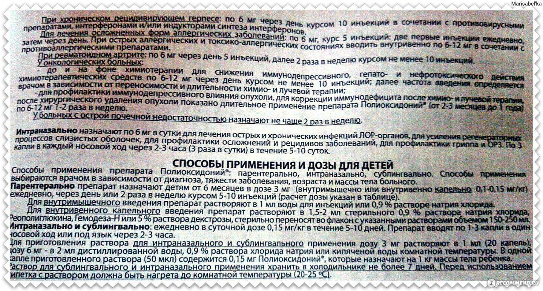 полиоксидоний инструкция по применению таблетки взрослым