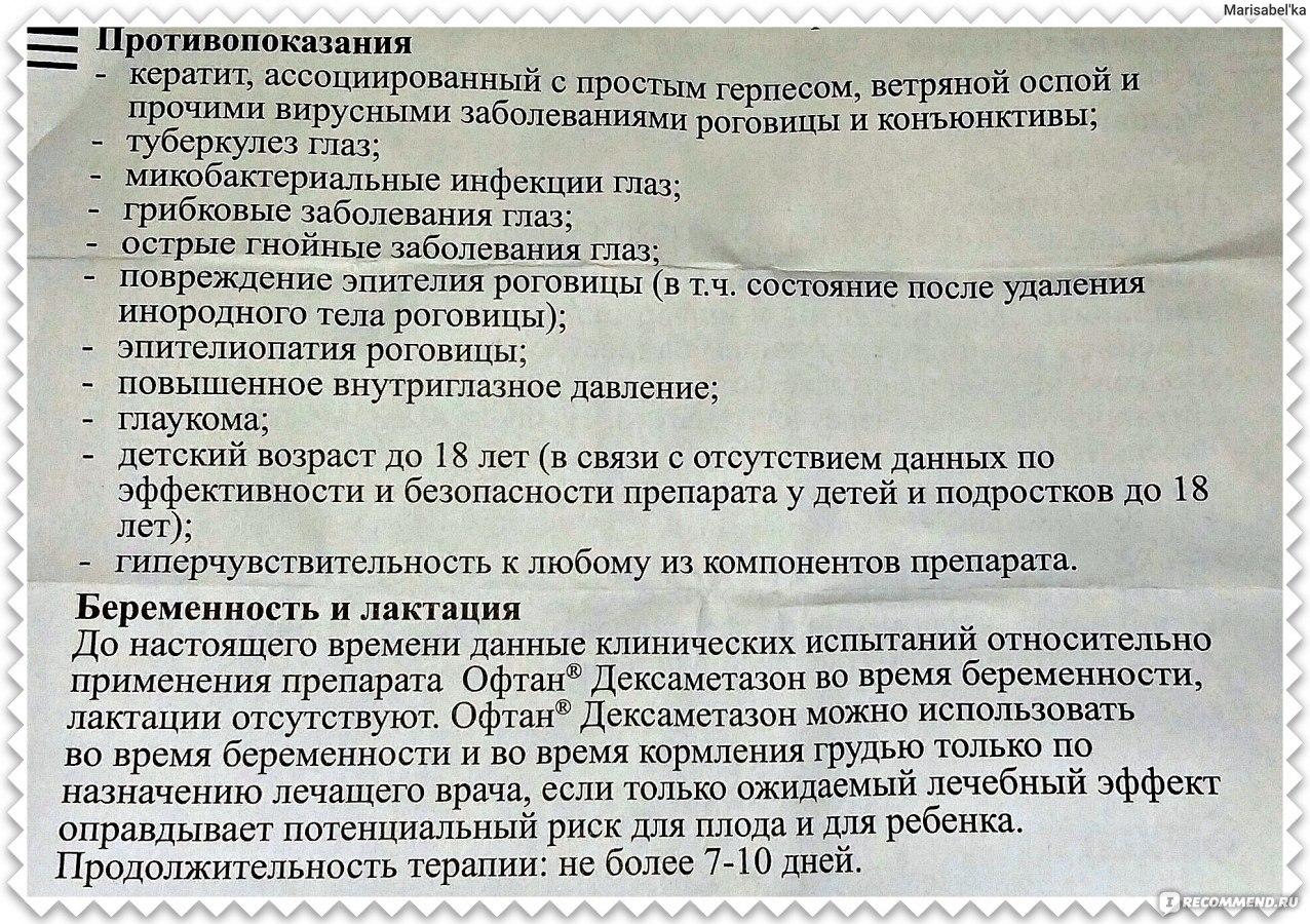 Дексаметазон беременным инструкция по применению 60