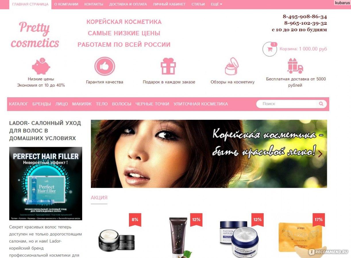 Купить косметику в интернете бесплатная доставка мустела косметика купить москва