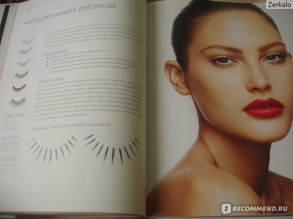 Рэй моррис макияж подробное руководство читать онлайн