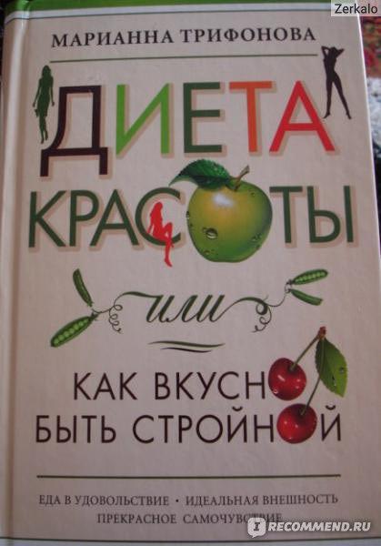 Диета Малахова Как худеть по Малахову Что такое диета