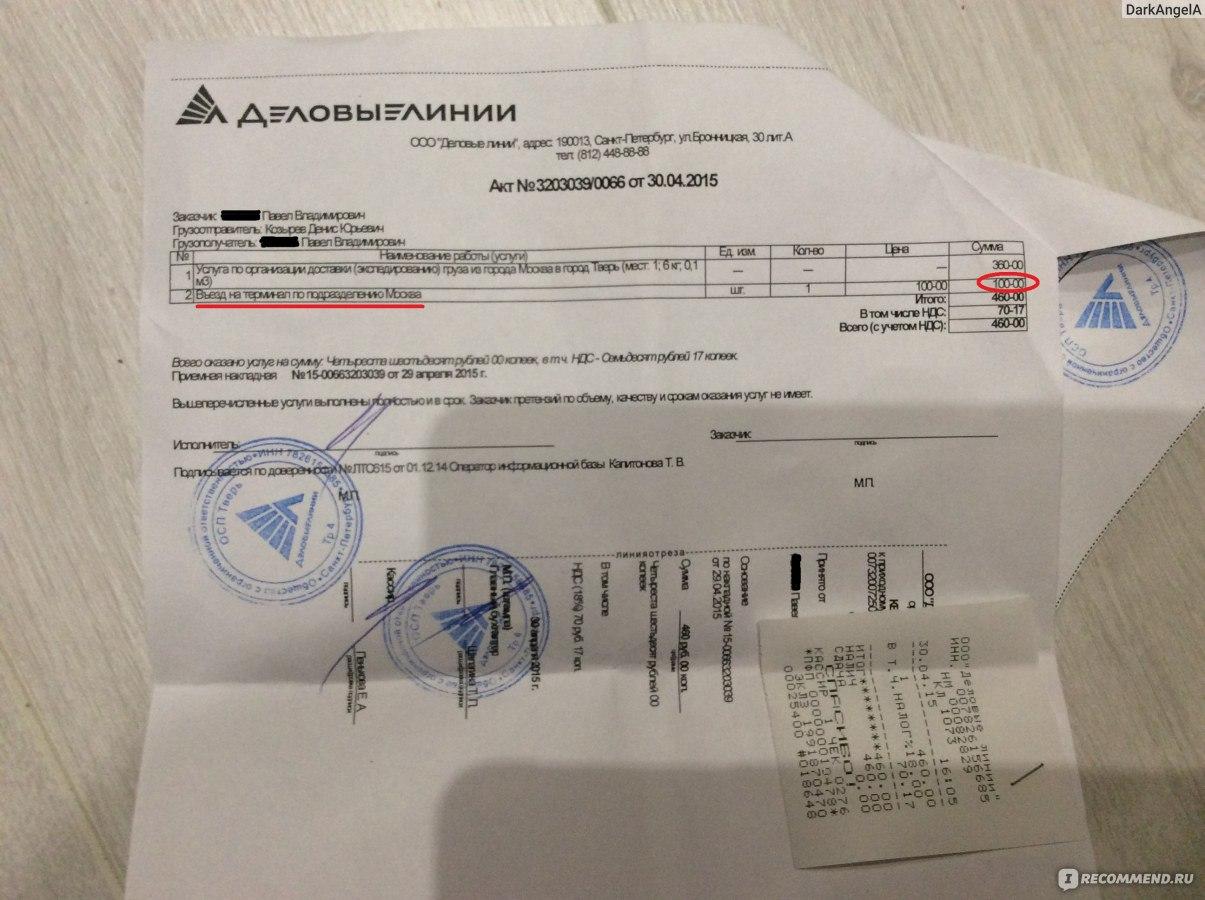 Деловые линии санкт петербург работа в праздники