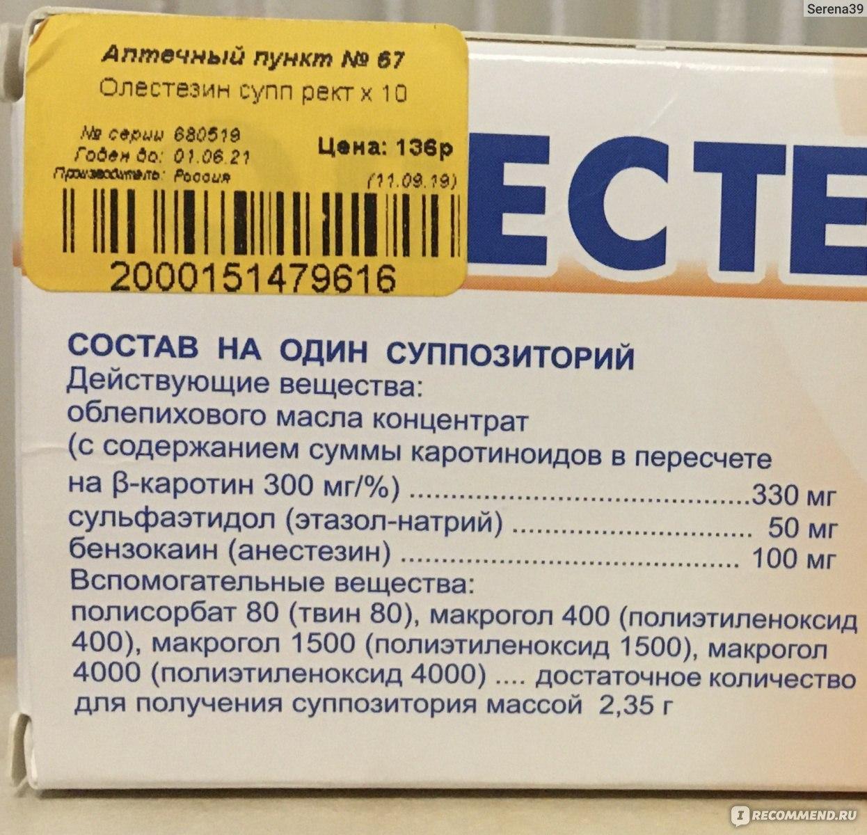 олестезин отзывы при простатите