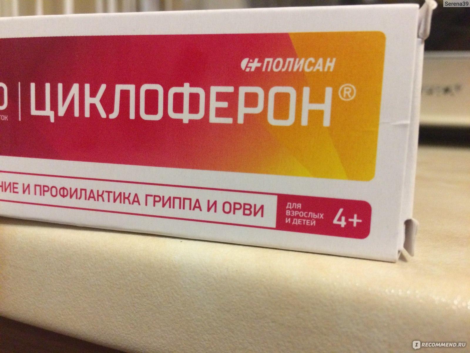 Циклоферон простатит лечение простатита новочеркасск