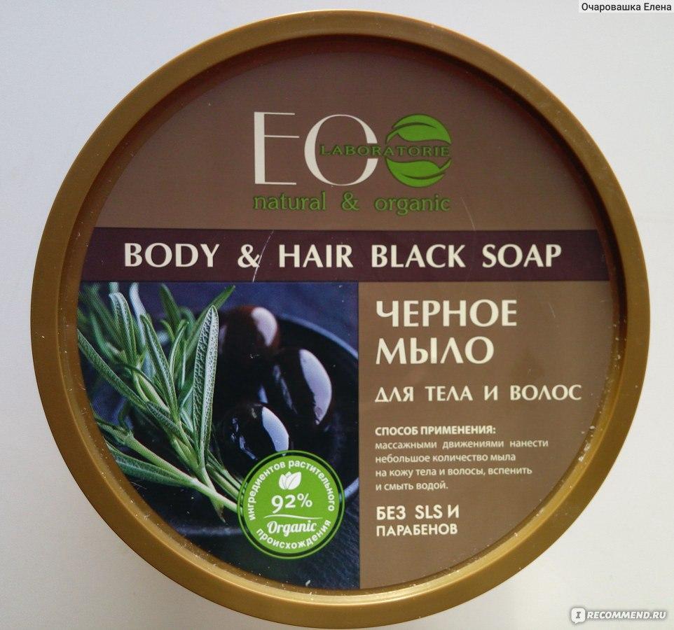 Черное мыло для тела и волос