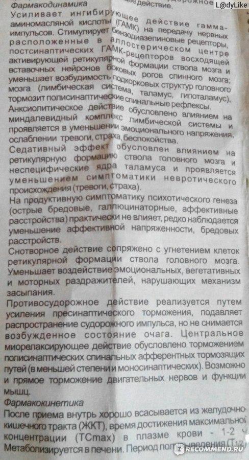 Уколы Феназепам Инструкция По Применению - фото 11