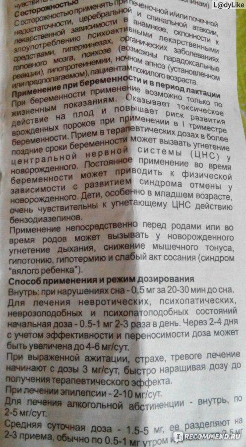 Уколы Феназепам Инструкция По Применению - фото 8