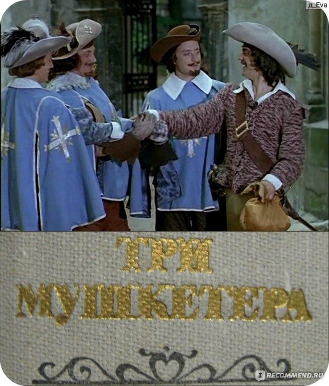 Секс дартаньяна и констанции в сериале три мушкетера