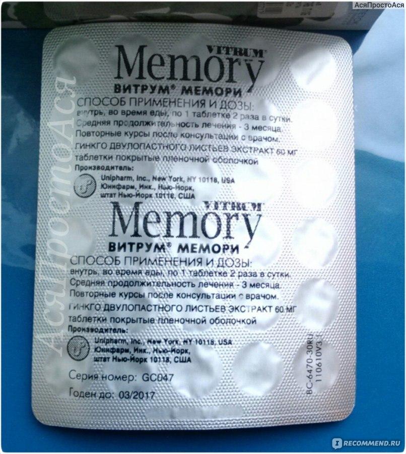 Инструкция препарата мемори