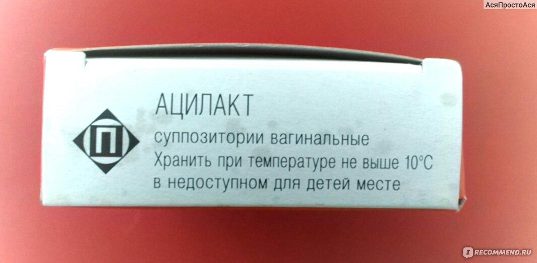 Ацилакт инструкция по применению свечи