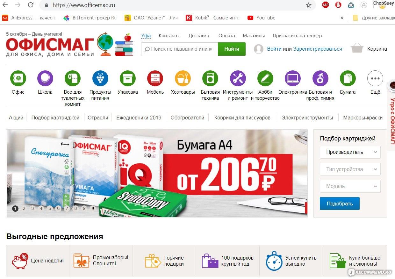 Www Officemag Ru Интернет Магазин На Русском
