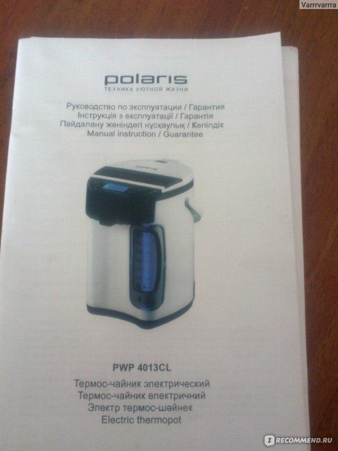 Термопот Polaris PWP 4013CL фото