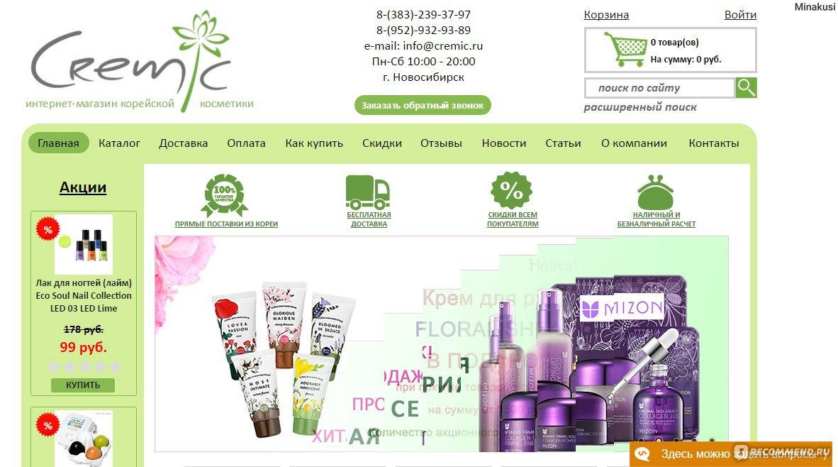 Недорогой Интернет Магазин Корейской Косметики Москва