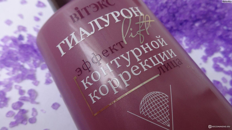 Гиалурон белорусская косметика отзывы