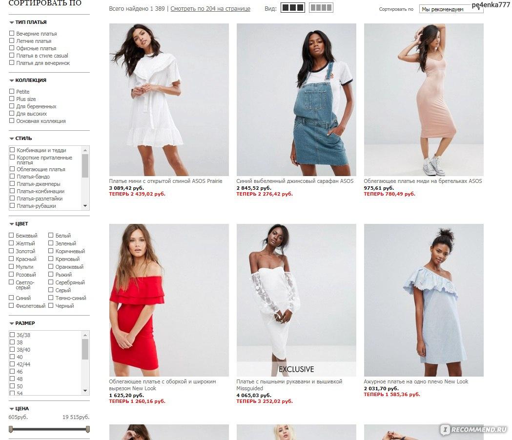 Интертет магазины сексуальной одежды и обуви