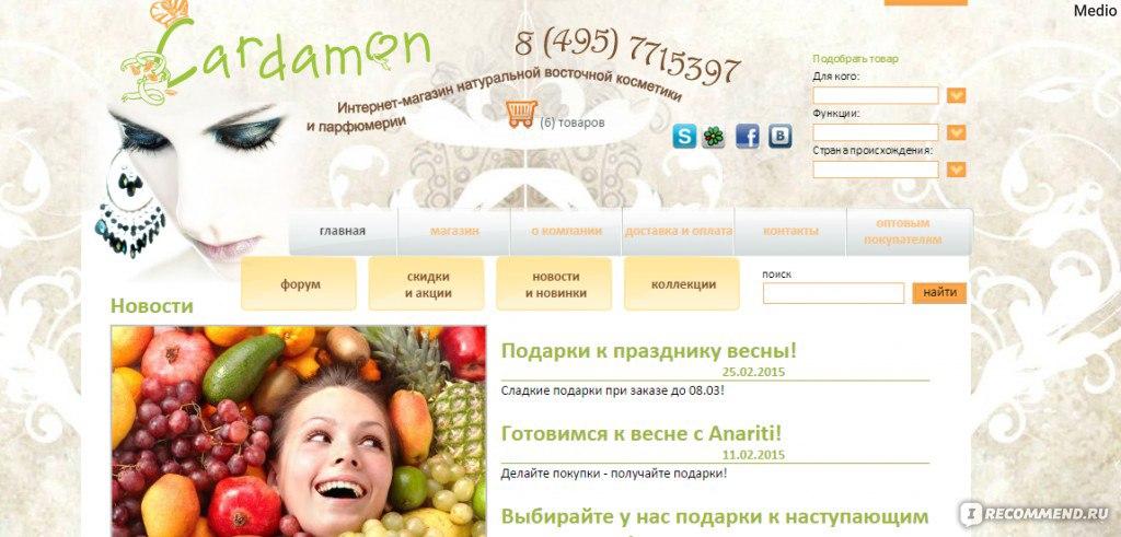 Интернет магазин натуральной восточной косметики