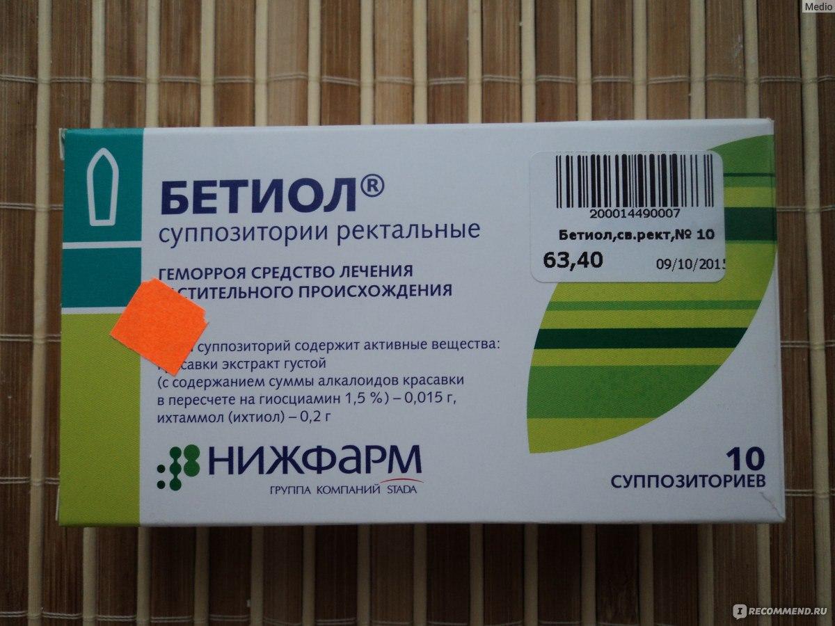 Безопасное средство от геморроя для беременных 1181