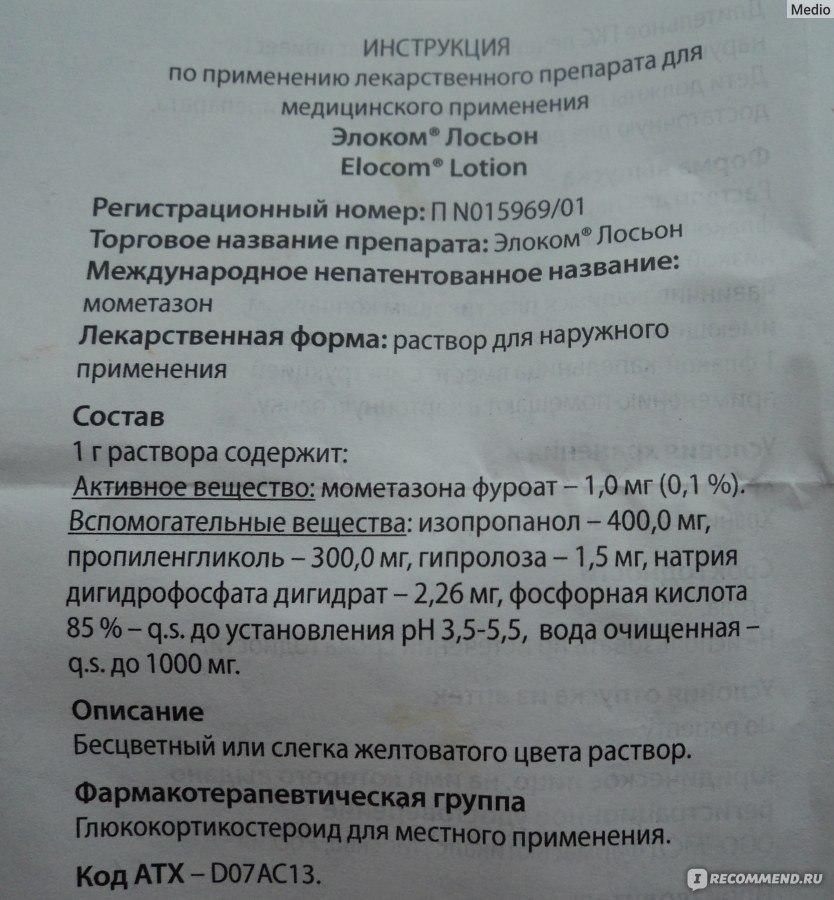элоком лосьон инструкция по применению