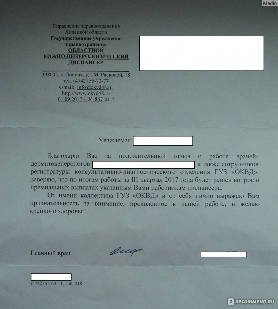 Медицинская справка на права в липецке ул.вермишева 17б справка медицинская в суд