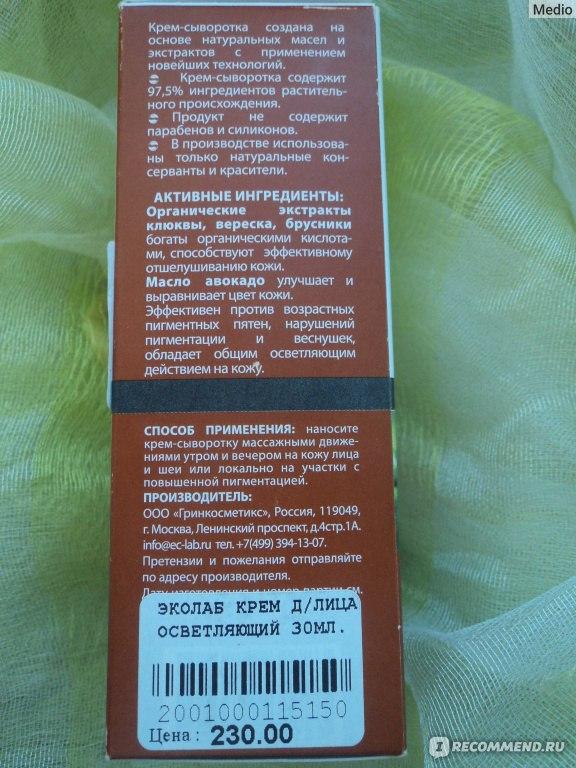 Пигментация кожи эффективное средство