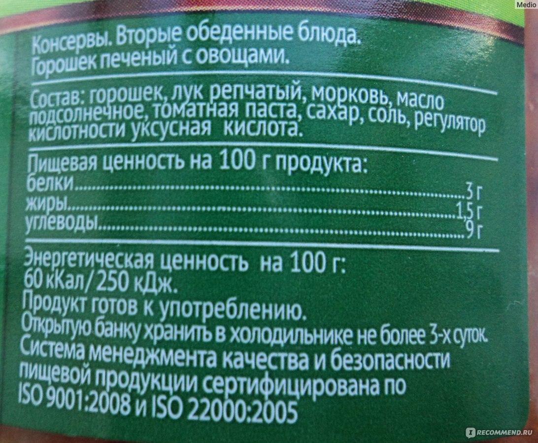печеный горошек с овощами рецепт на зиму