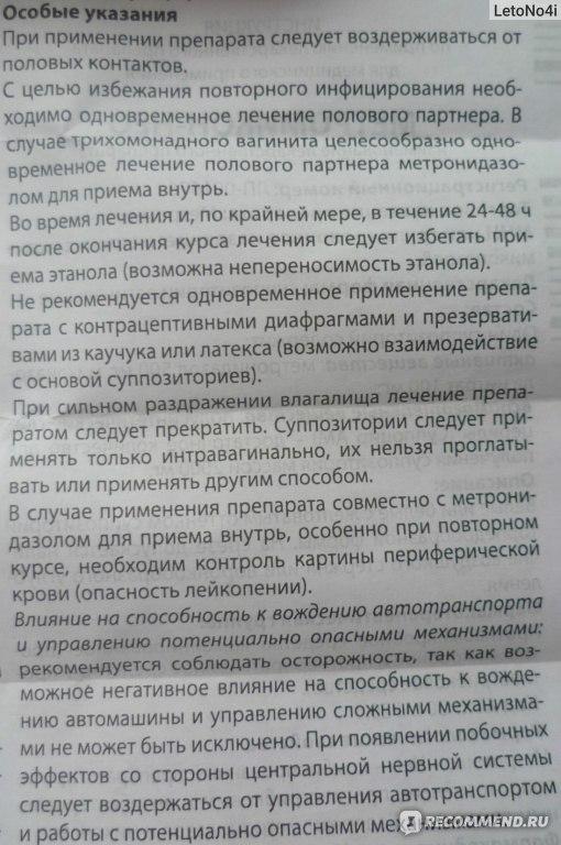 Гинокапс Свечи Инструкция