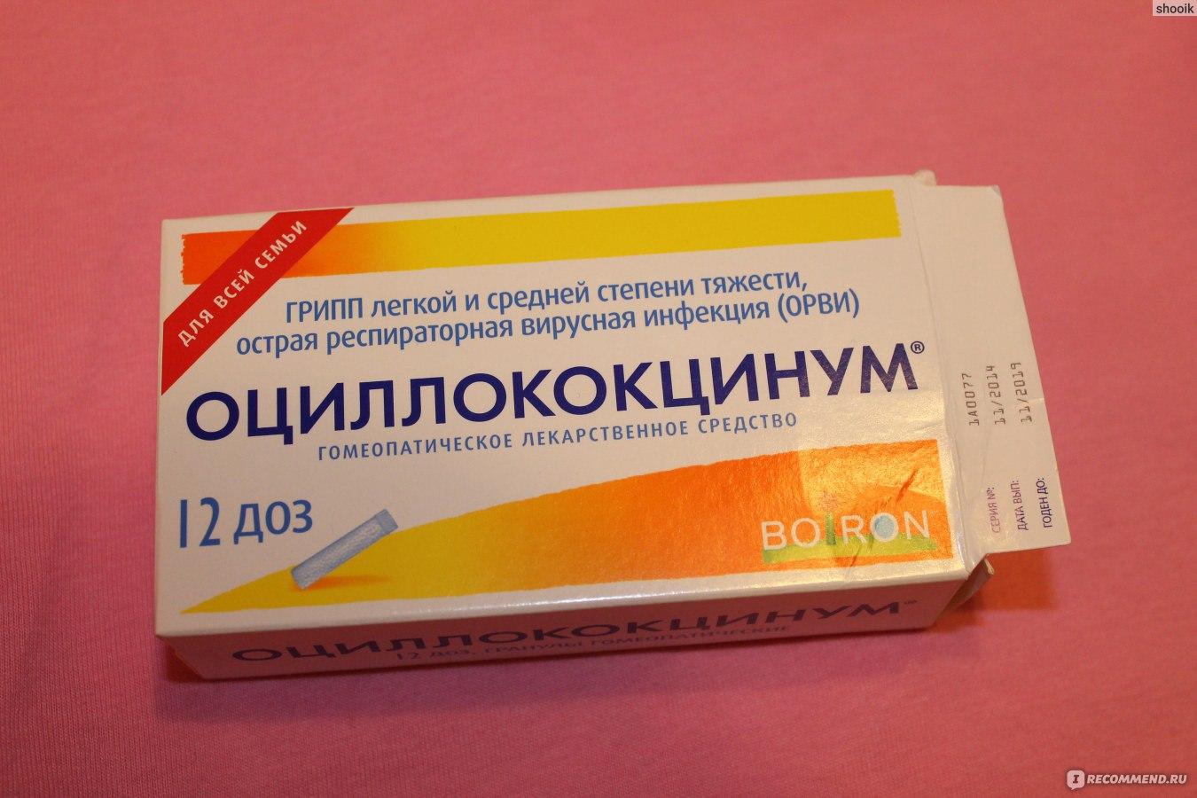 оцилококцинум инструкция по применению в гранулах
