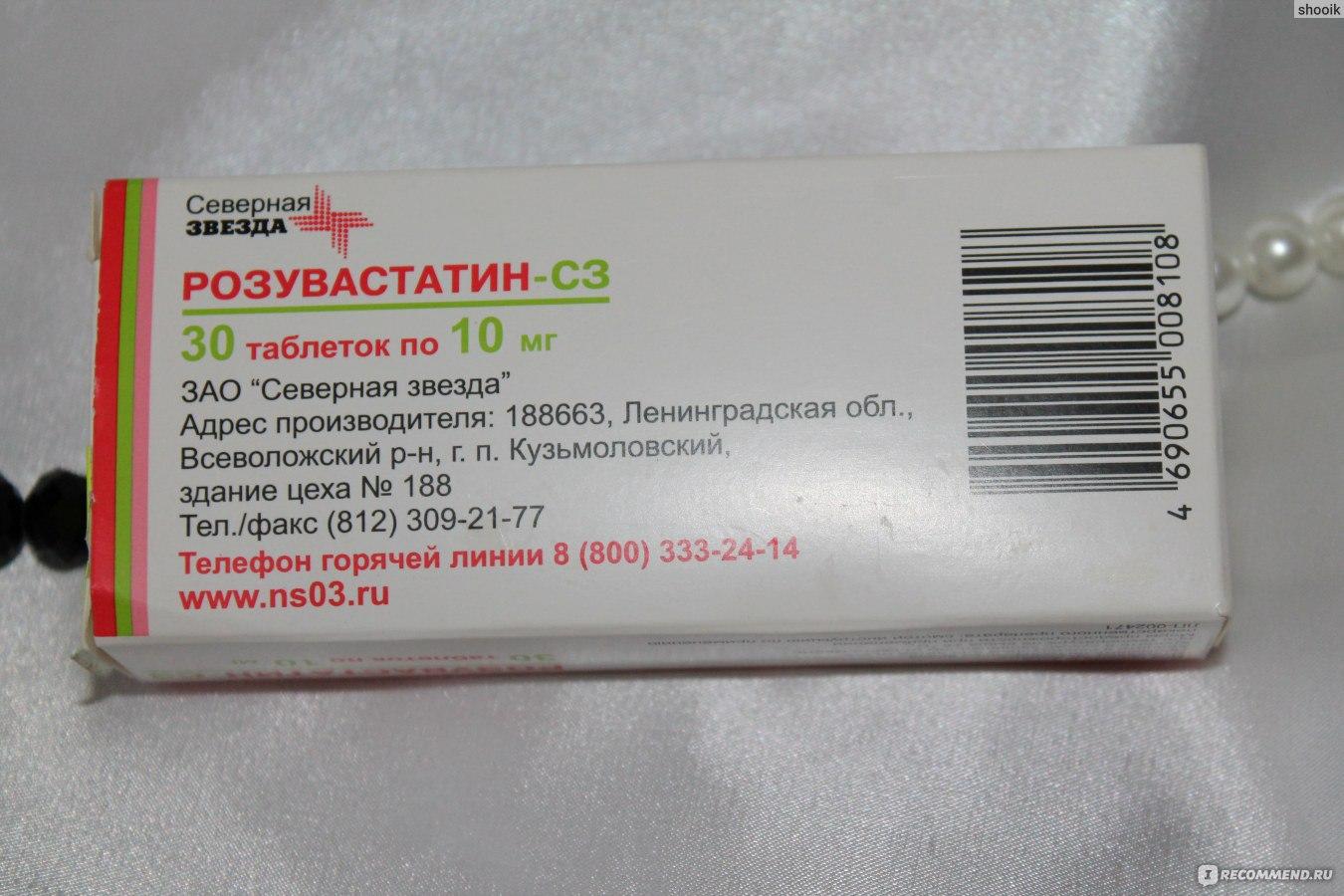 статины розувастатин