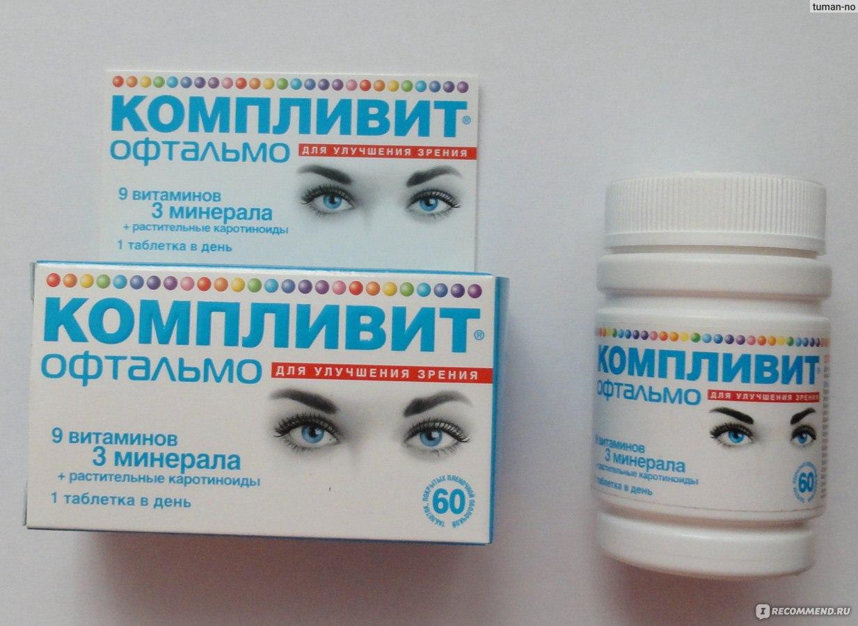 витамины для глаз капли для улучшения зрения отличие множества