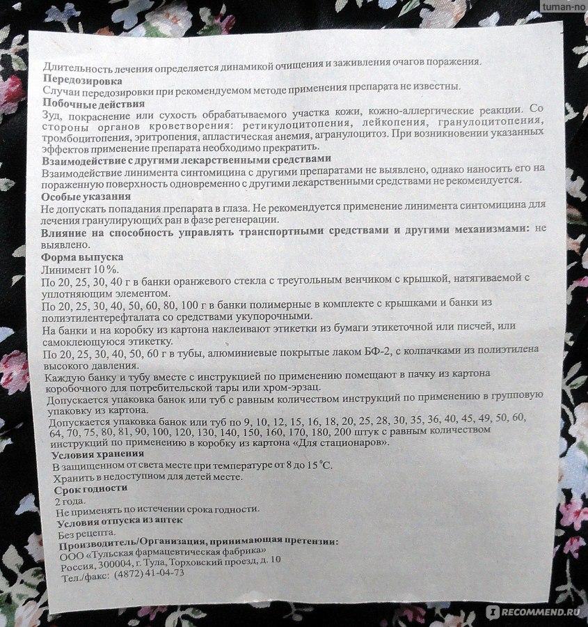 Инструкция по применению синтомицина