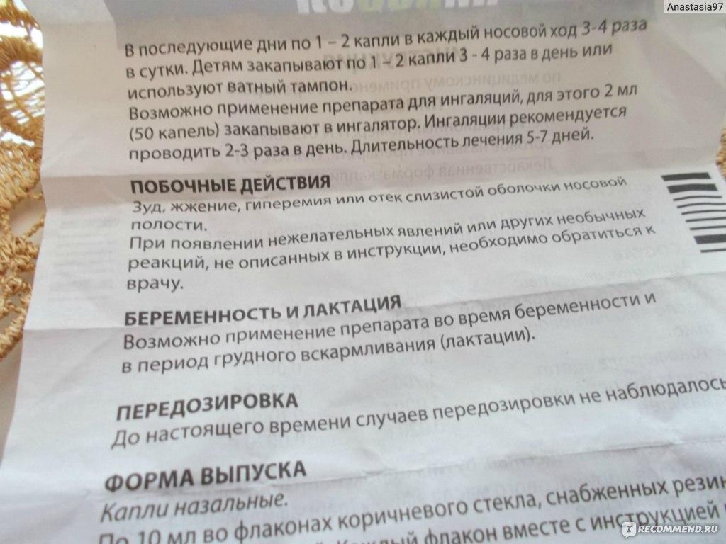 Капли Пиносол От Насморка Инструкция