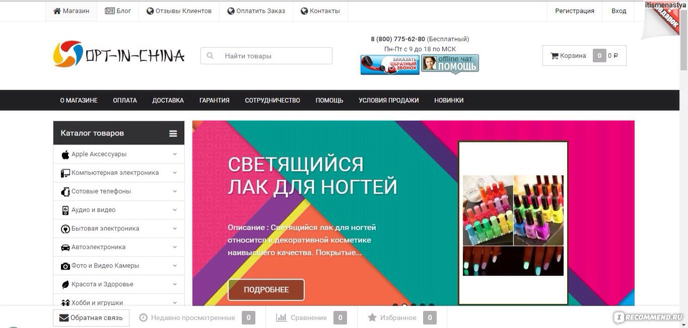 662e0b9fe7d Сайт Opt-in-China.ru - Оптовый интернет-магазин китайских товаров фото