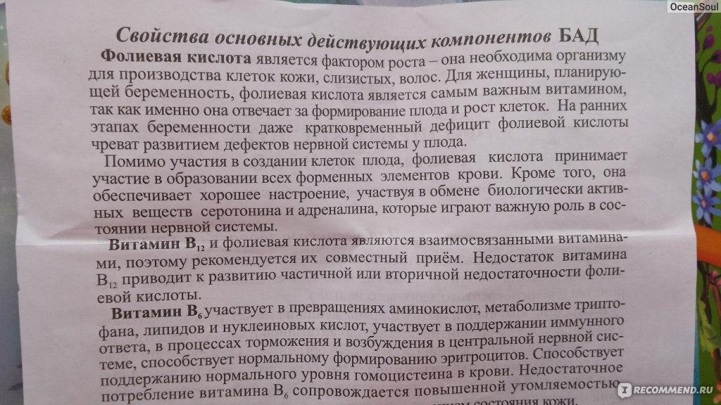 Кислота Фолиновая