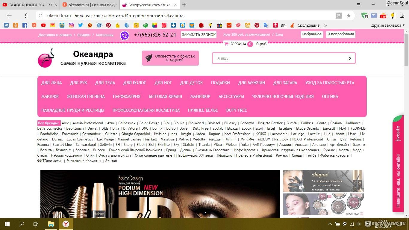 Купить белорусскую косметику в интернет магазине в беларуси косметика hm что купить