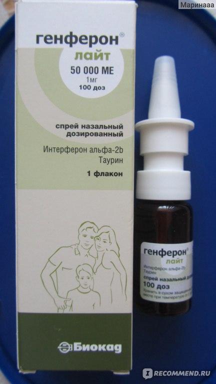 Генферон-лайт при беременности отзывы