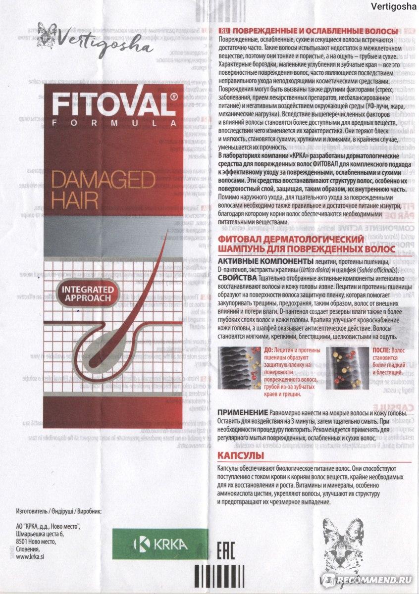 Капсулы по применениюdoc инструкция natmax Элюфор капсулы