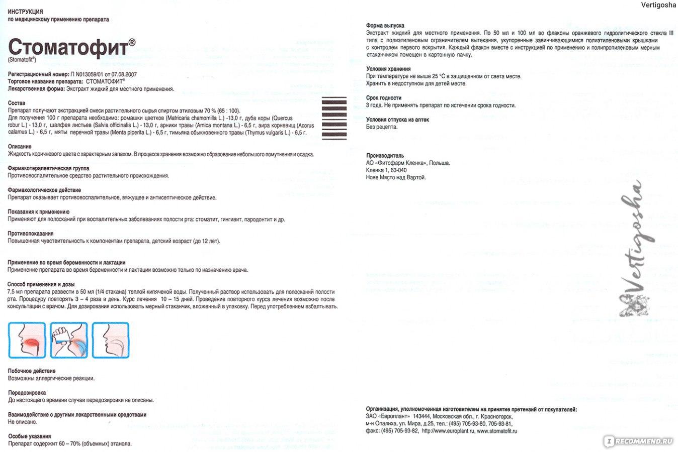 паста глистер инструкция