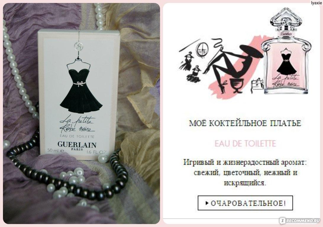Герлен Платье С Доставкой