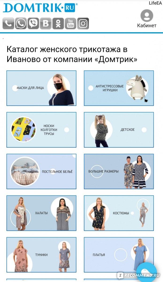 Сайт домтрик интернет магазин купить ткань лоден в москве в розницу