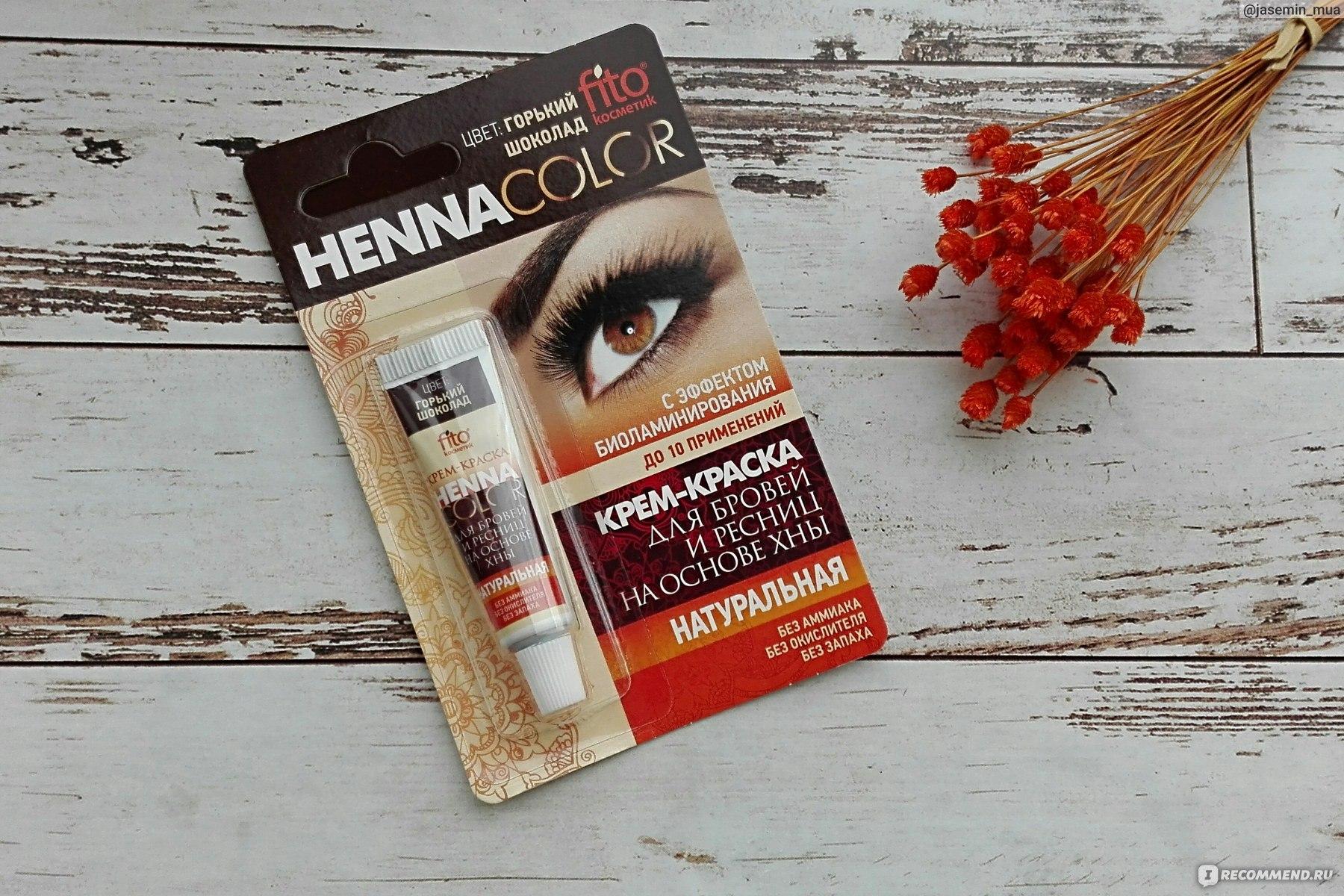 Henna color для бровей fito косметик