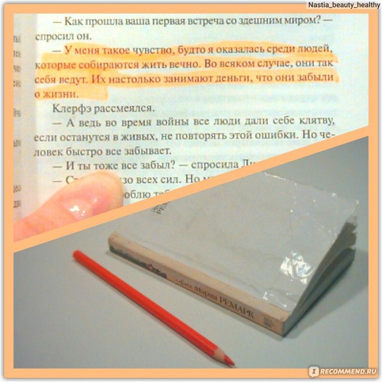 Эрих Мария Ремарк «Жизнь взаймы» читать онлайн